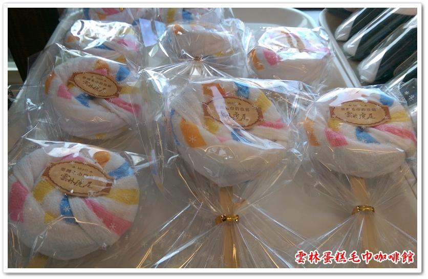 雲林蛋糕毛巾咖啡館 13