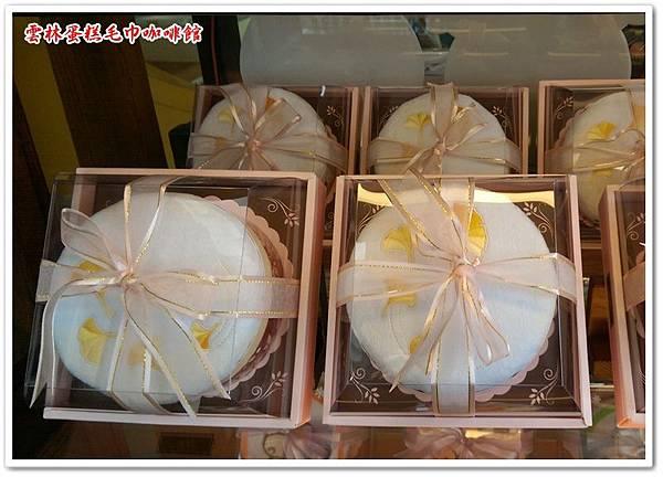 雲林蛋糕毛巾咖啡館 16