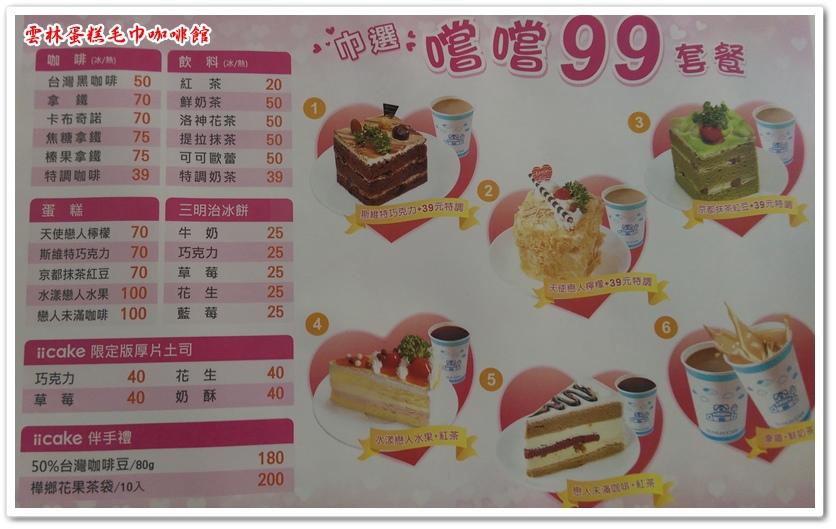 雲林蛋糕毛巾咖啡館 41