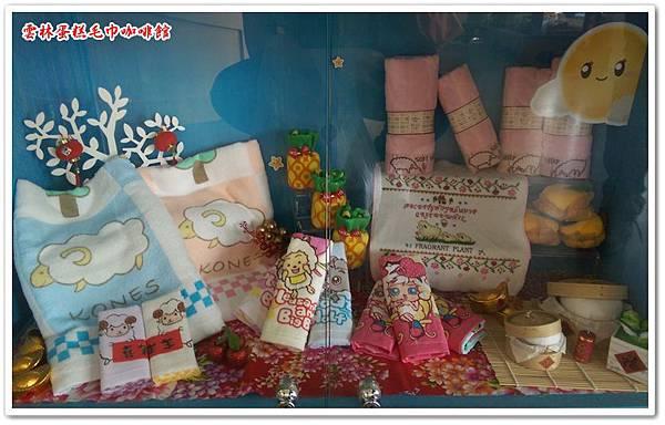 雲林蛋糕毛巾咖啡館 42