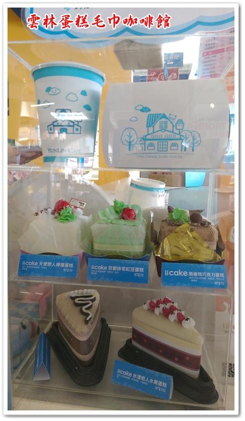 雲林蛋糕毛巾咖啡館 43