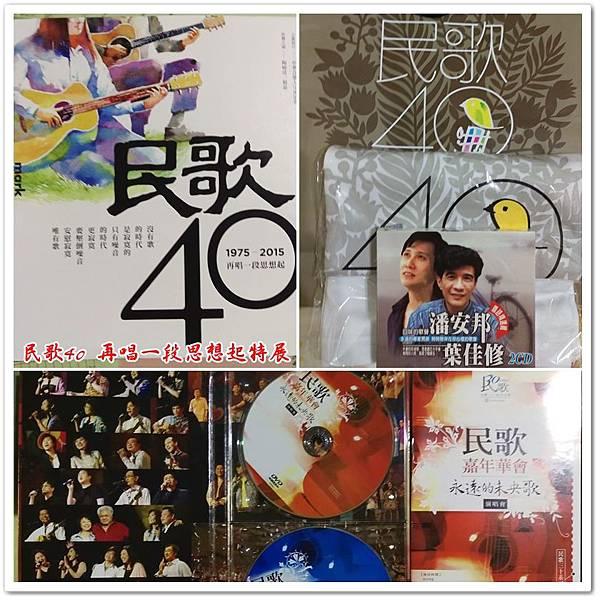 民歌40再唱一段思想起特展 06