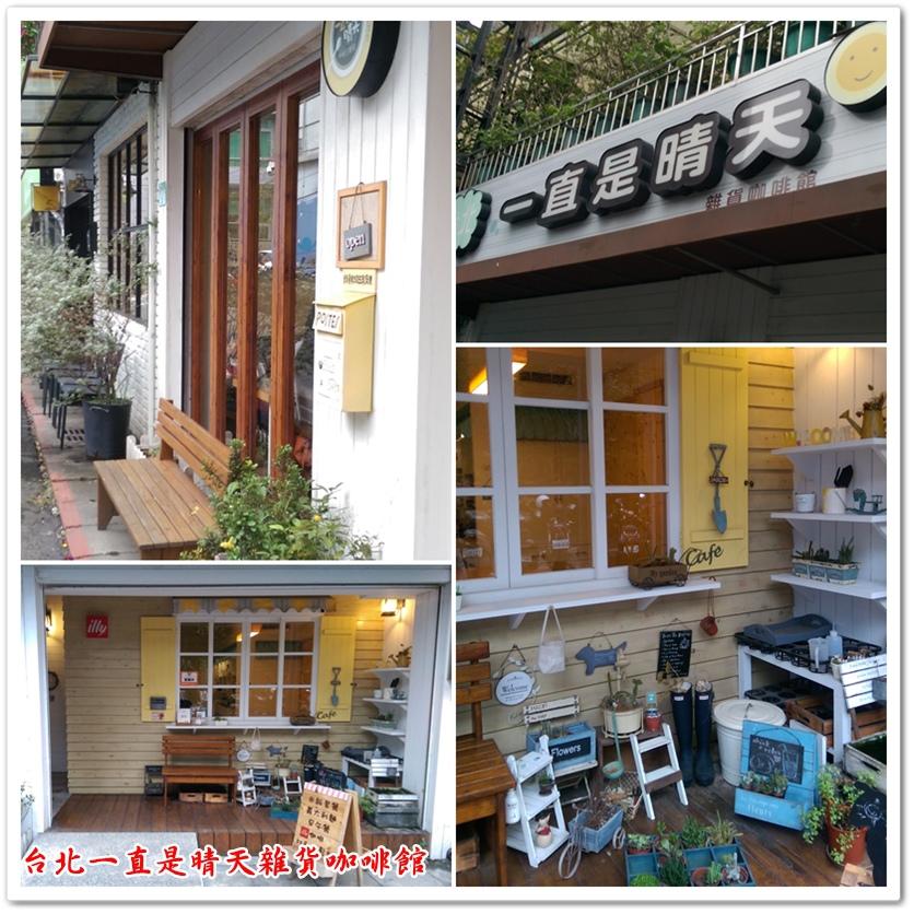 台北一直是晴天雜貨咖啡館 01