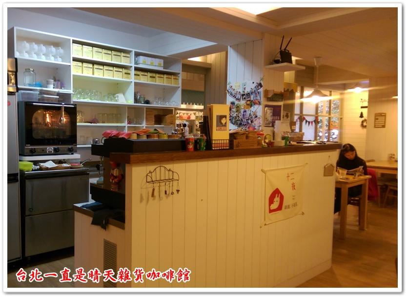 台北一直是晴天雜貨咖啡館 08