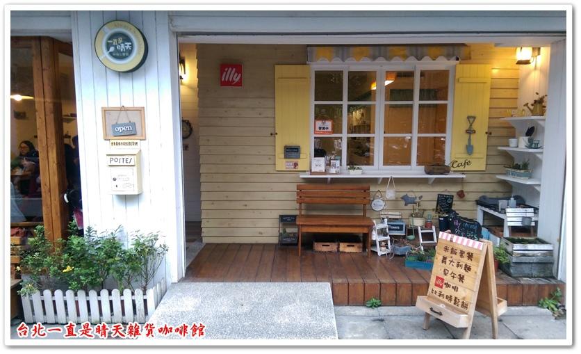 台北一直是晴天雜貨咖啡館 14