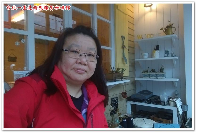 台北一直是晴天雜貨咖啡館 15