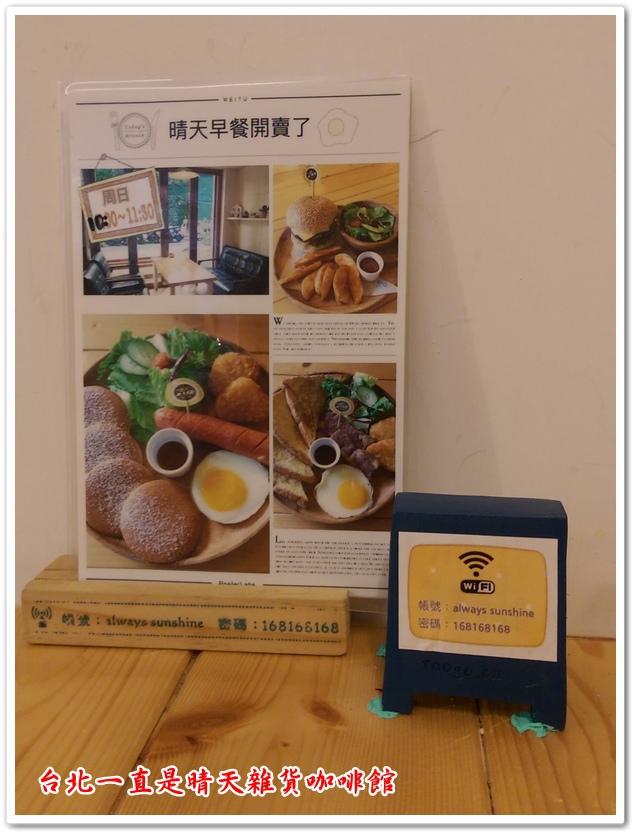 台北一直是晴天雜貨咖啡館 18