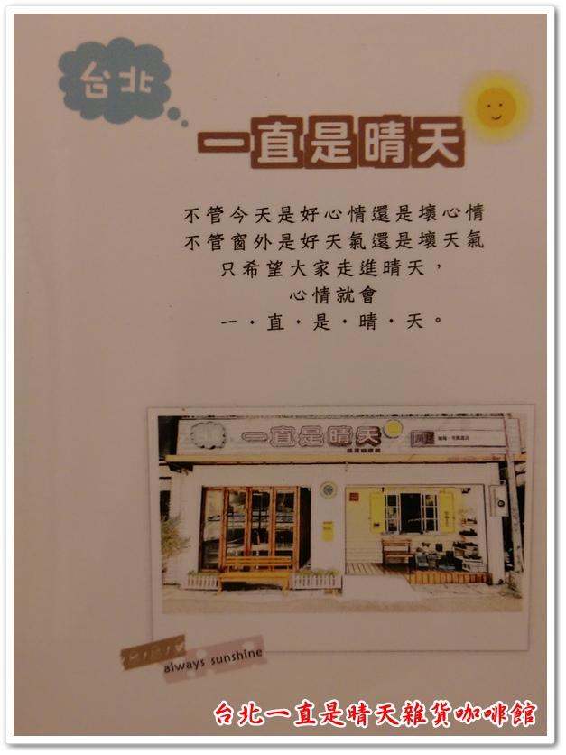 台北一直是晴天雜貨咖啡館 19