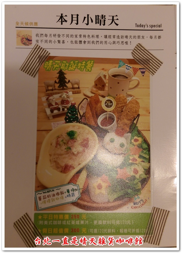 台北一直是晴天雜貨咖啡館 21