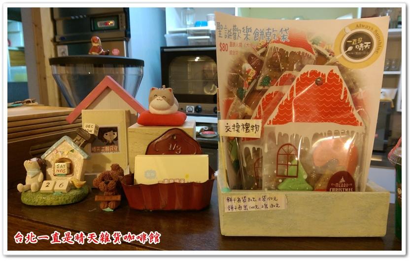 台北一直是晴天雜貨咖啡館 25