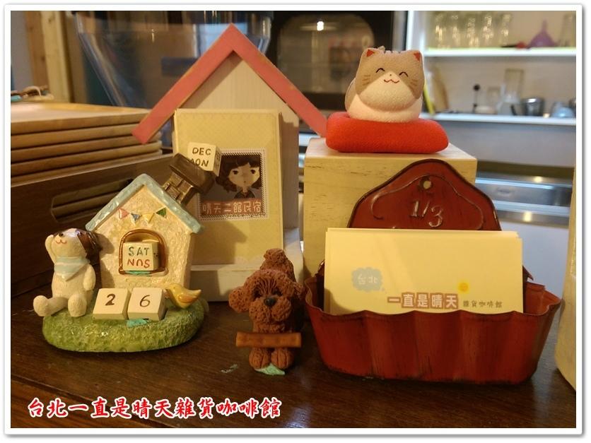 台北一直是晴天雜貨咖啡館 26