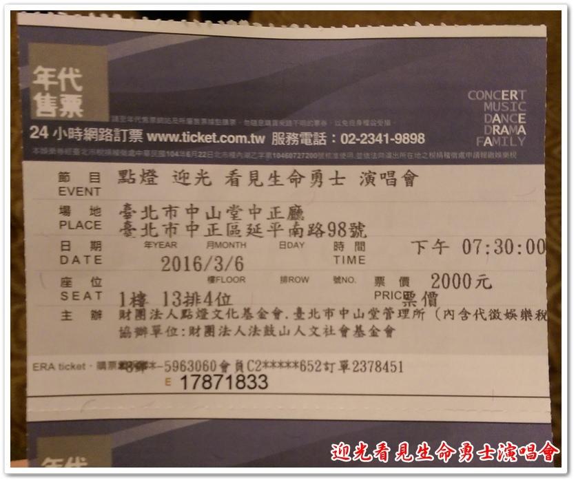 迎光看見生命勇士演唱會 03