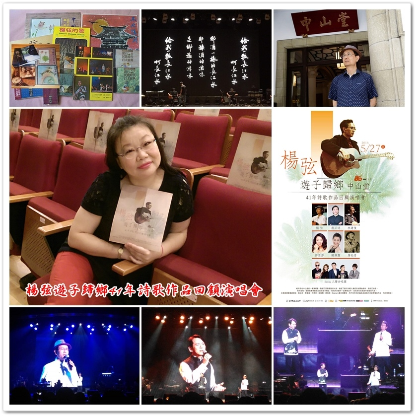楊弦遊子歸鄉41年詩歌作品回顧演唱會 01