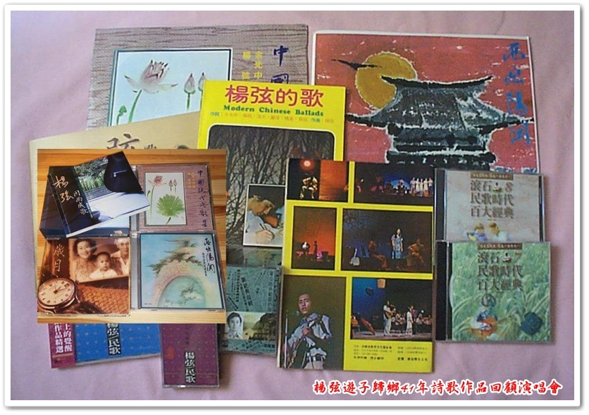 楊弦遊子歸鄉41年詩歌作品回顧演唱會 02
