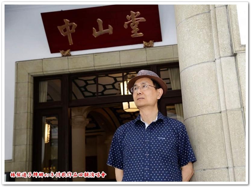 楊弦遊子歸鄉41年詩歌作品回顧演唱會 04