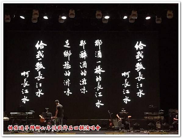 楊弦遊子歸鄉41年詩歌作品回顧演唱會 05