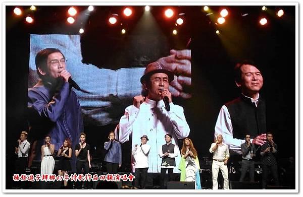 楊弦遊子歸鄉41年詩歌作品回顧演唱會 11