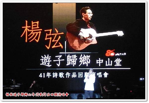 楊弦遊子歸鄉41年詩歌作品回顧演唱會 12