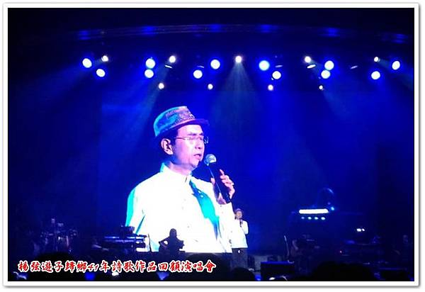 楊弦遊子歸鄉41年詩歌作品回顧演唱會 13