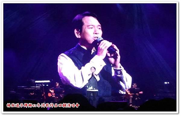 楊弦遊子歸鄉41年詩歌作品回顧演唱會 15