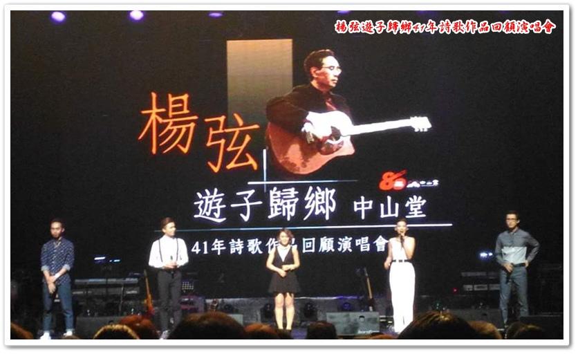 楊弦遊子歸鄉41年詩歌作品回顧演唱會 17