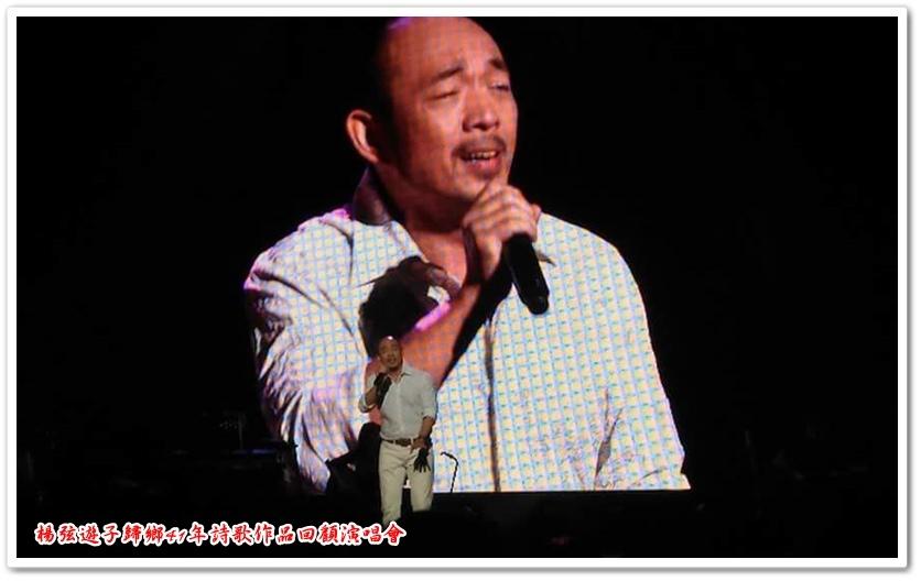 楊弦遊子歸鄉41年詩歌作品回顧演唱會 19