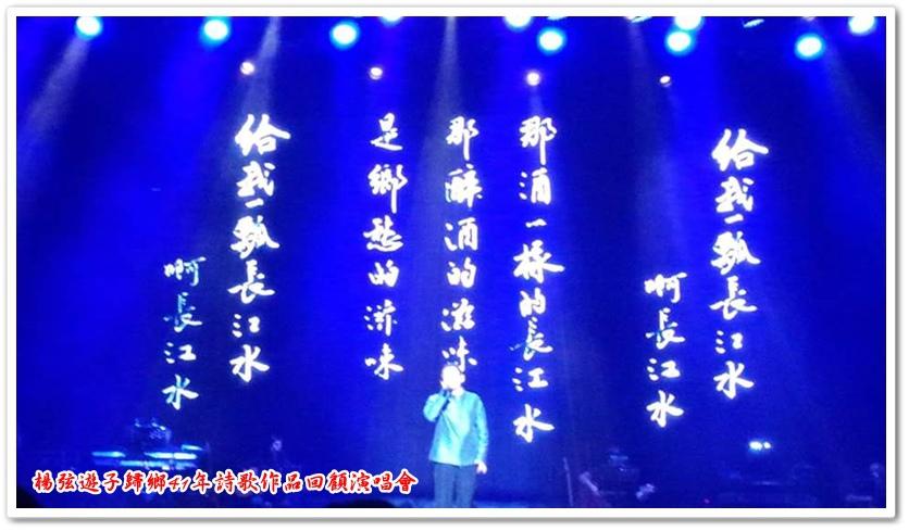 楊弦遊子歸鄉41年詩歌作品回顧演唱會 20