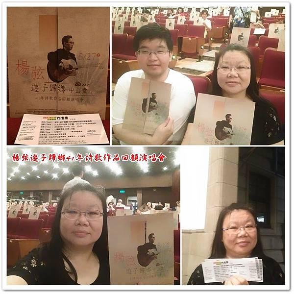 楊弦遊子歸鄉41年詩歌作品回顧演唱會 23