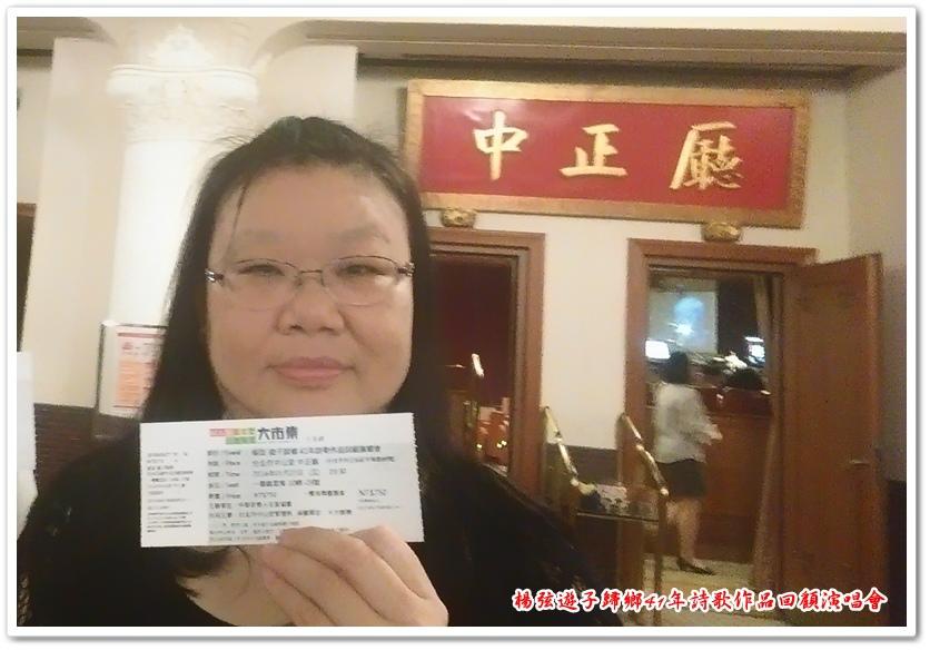 楊弦遊子歸鄉41年詩歌作品回顧演唱會 24