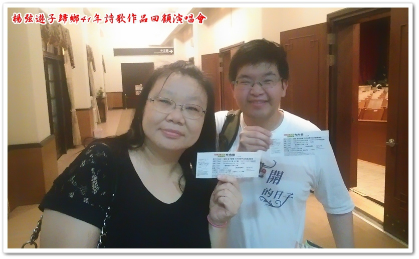 楊弦遊子歸鄉41年詩歌作品回顧演唱會 25