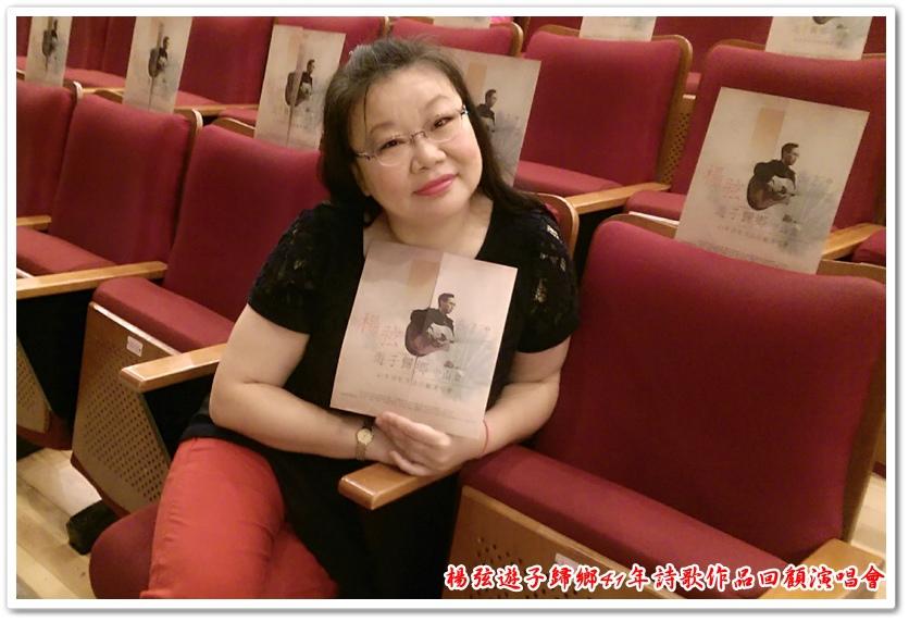 楊弦遊子歸鄉41年詩歌作品回顧演唱會 26