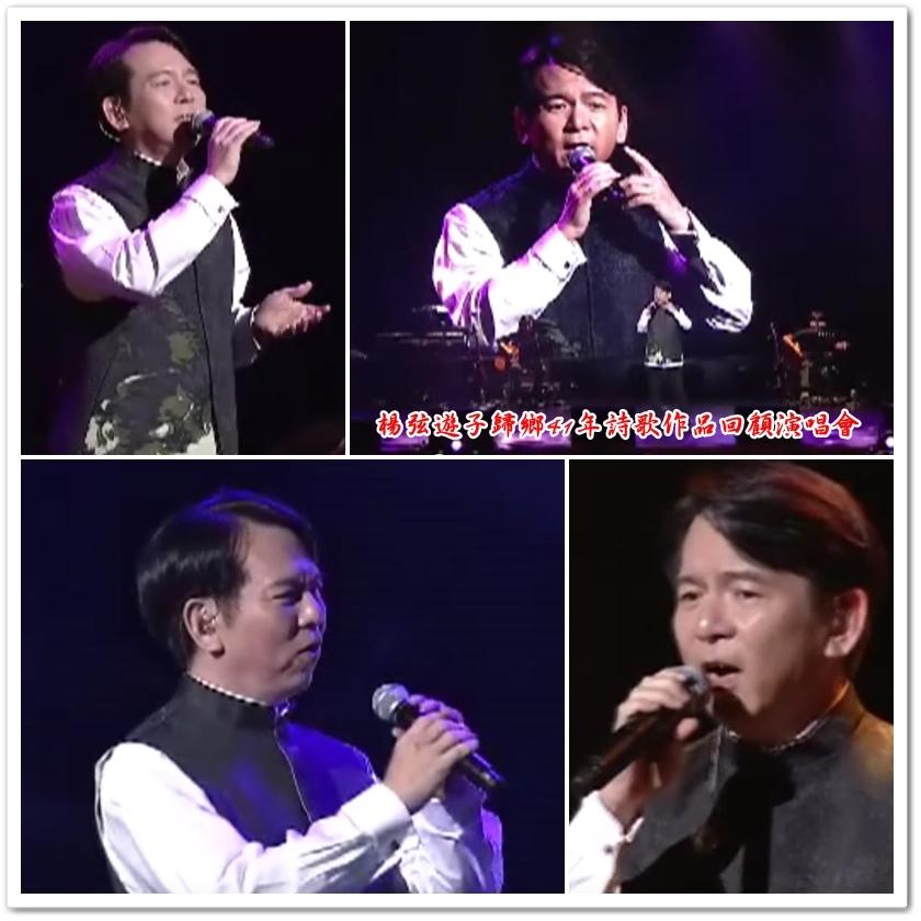 楊弦遊子歸鄉41年詩歌作品回顧演唱會 27