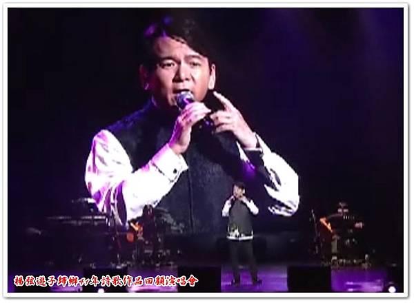楊弦遊子歸鄉41年詩歌作品回顧演唱會 28