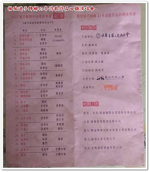 楊弦遊子歸鄉41年詩歌作品回顧演唱會 30