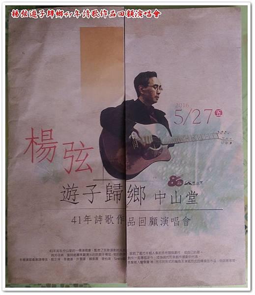 楊弦遊子歸鄉41年詩歌作品回顧演唱會 31