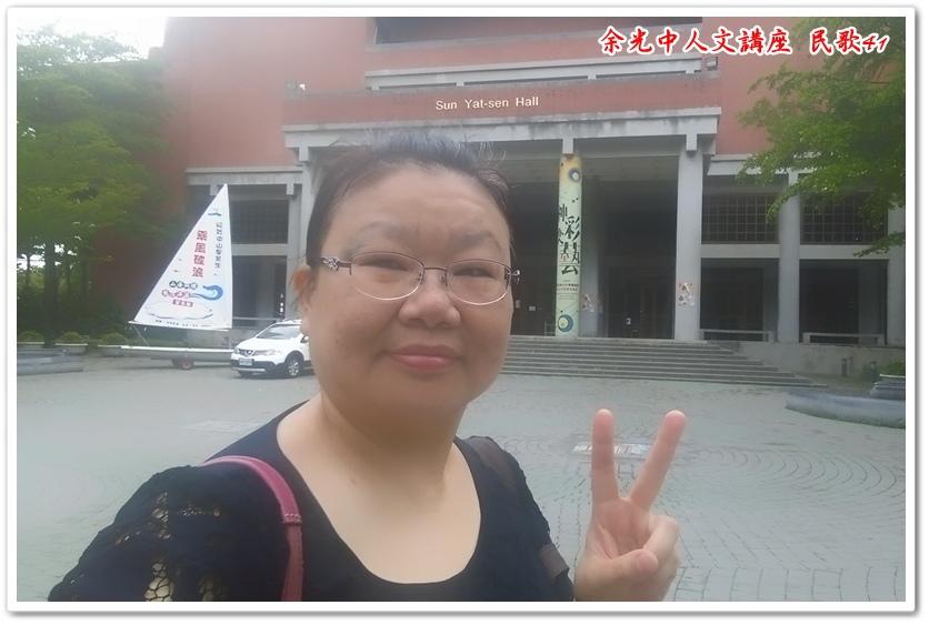 余光中人文講座 民歌41 08