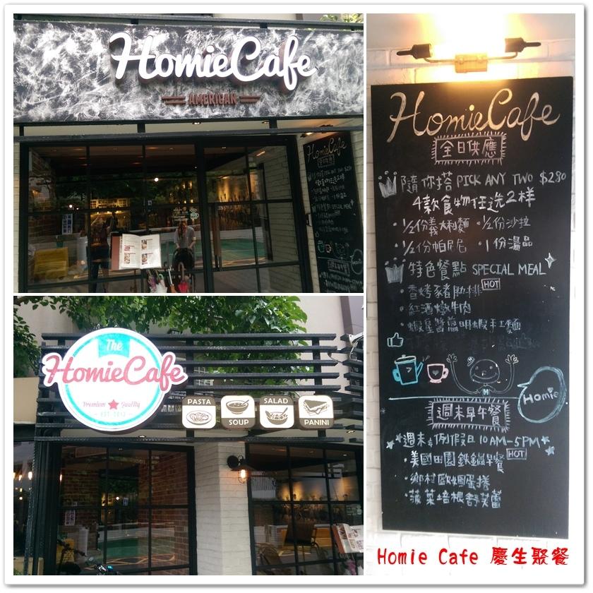Homie Cafe 慶生聚餐 02