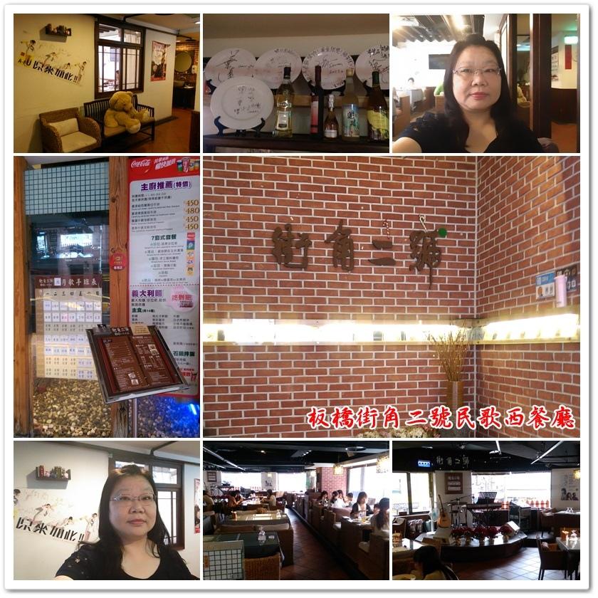 板橋街角二號民歌西餐廳 01