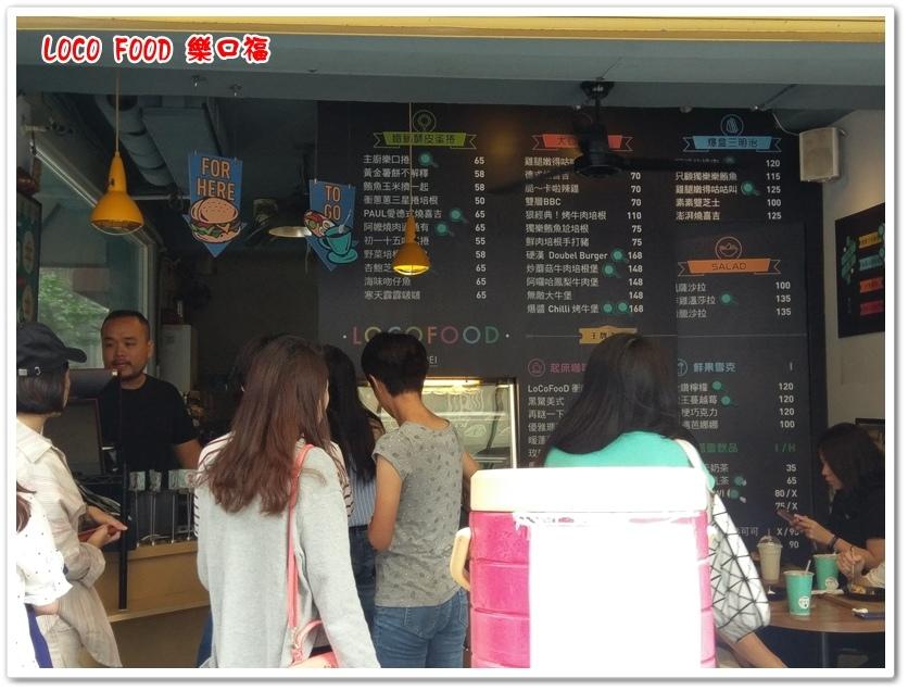 LOCO FOOD樂口福 05
