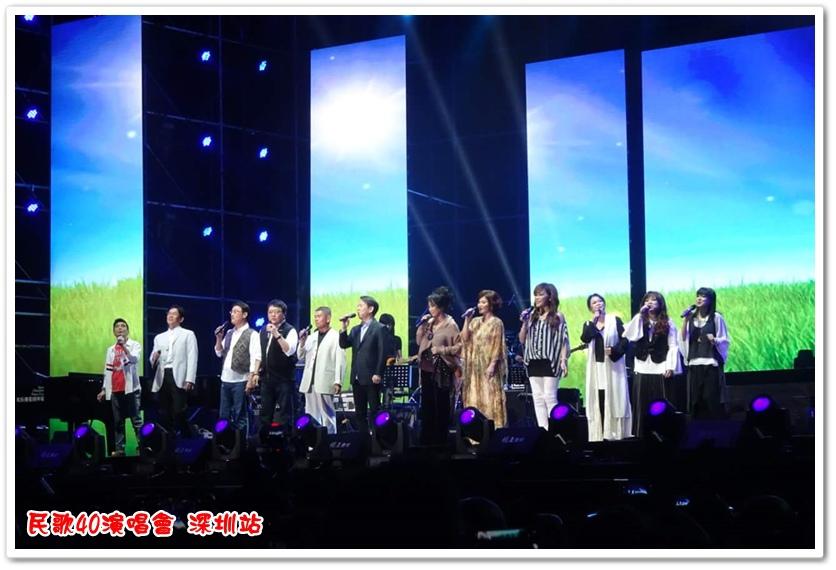 民歌40演唱會 深圳站 03