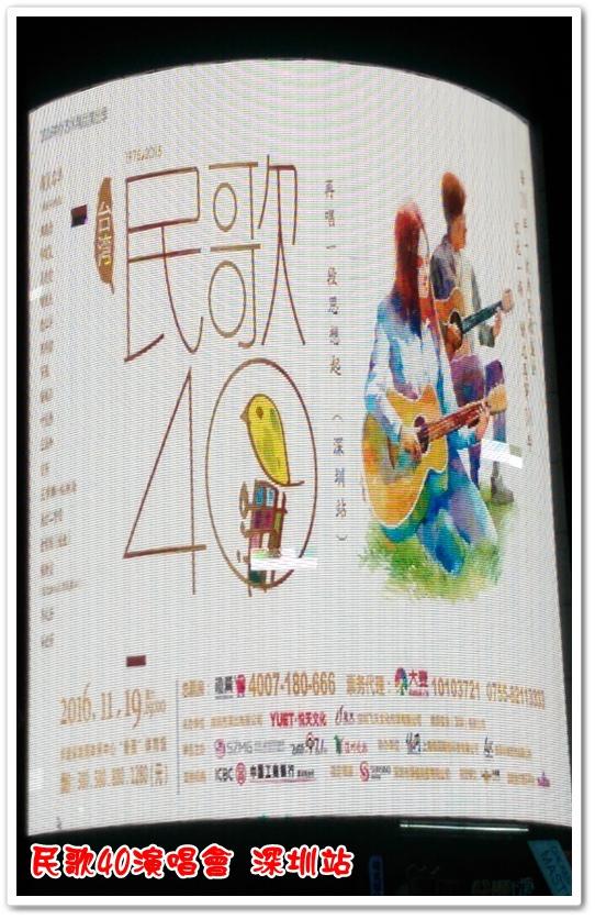 民歌40演唱會 深圳站 12