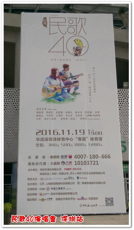 民歌40演唱會 深圳站 13
