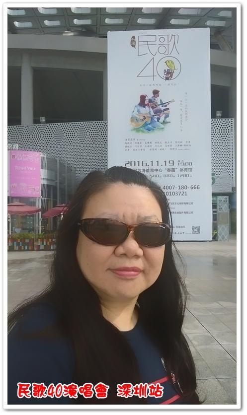 民歌40演唱會 深圳站 14
