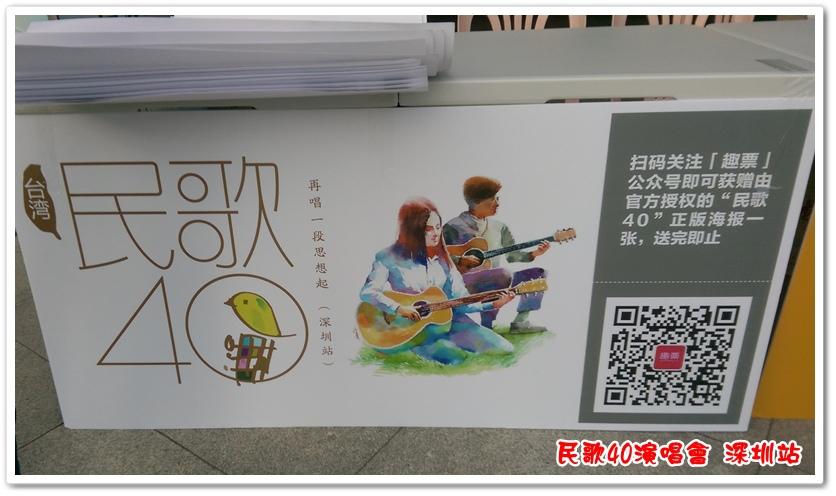 民歌40演唱會 深圳站 17