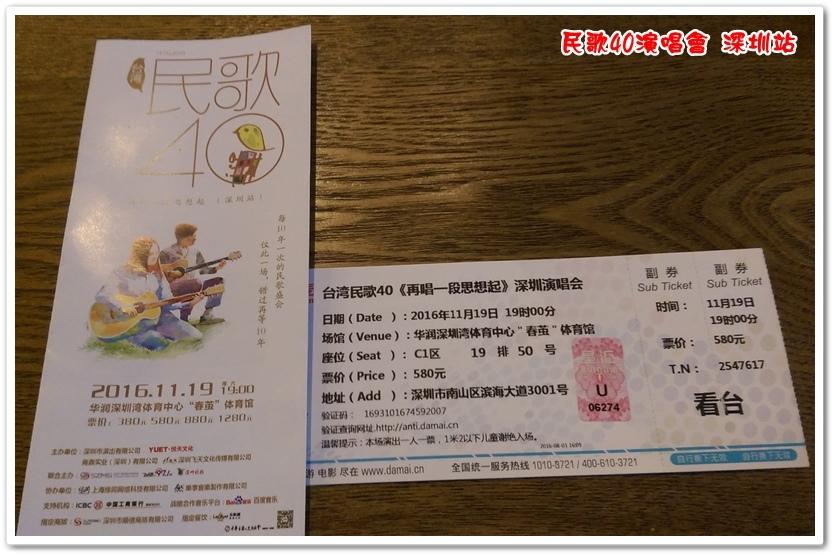 民歌40演唱會 深圳站 19