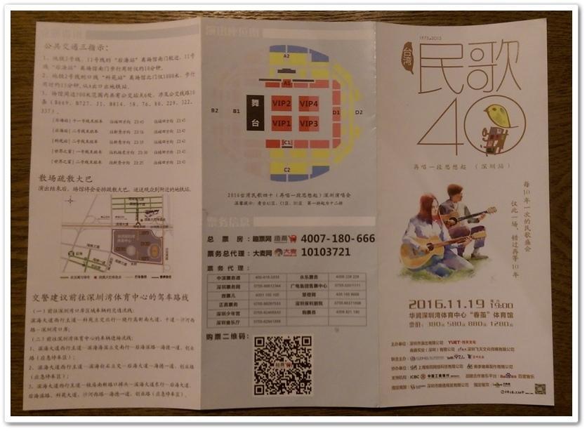 民歌40演唱會 深圳站 20