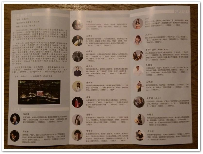 民歌40演唱會 深圳站 21