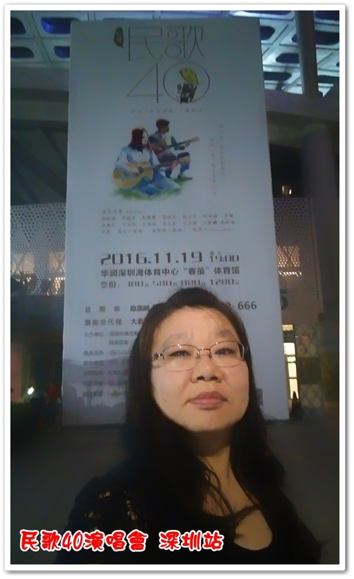 民歌40演唱會 深圳站 23