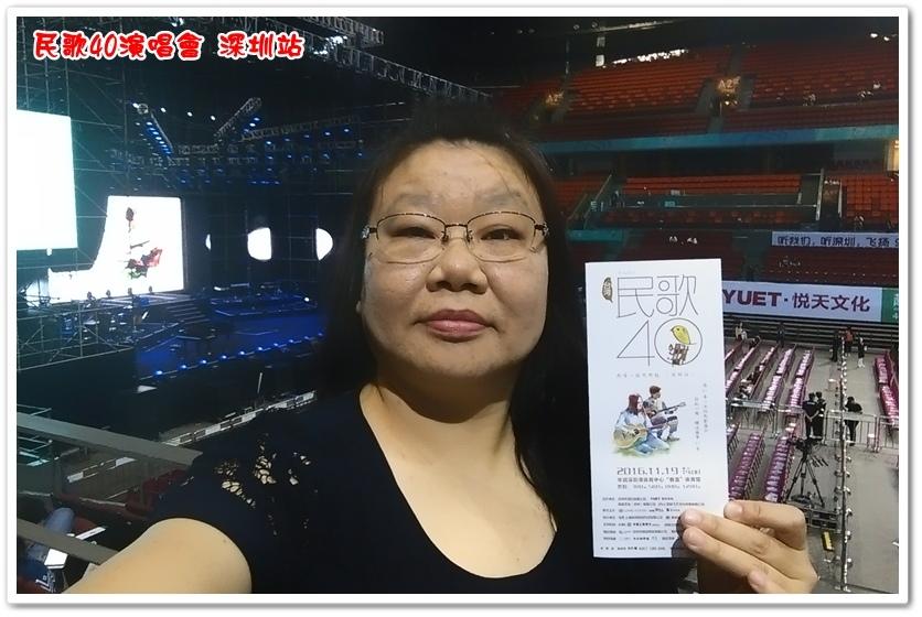 民歌40演唱會 深圳站 25