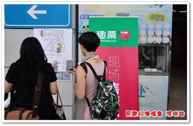 民歌40演唱會 深圳站 33